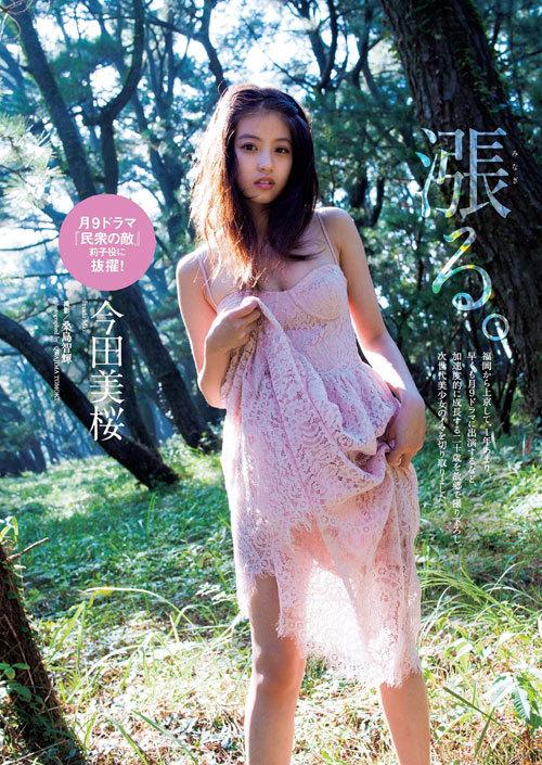 今田美桜の福岡で一番可愛い女の子のおっぱい88