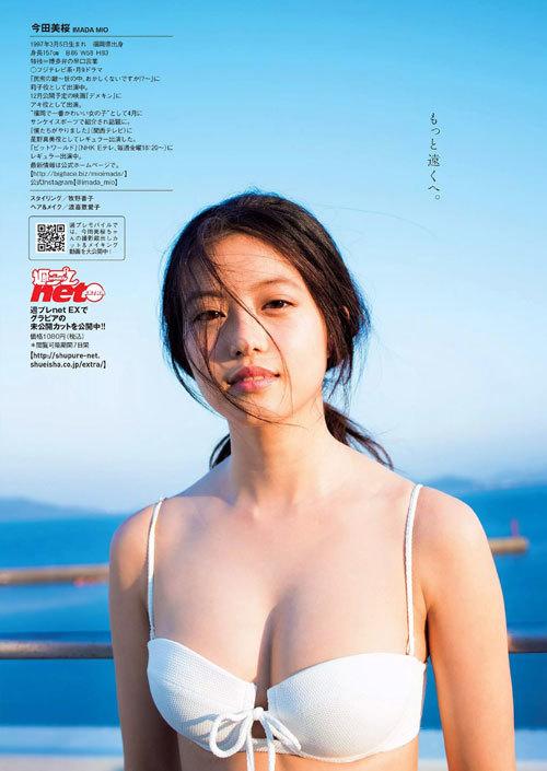 今田美桜の福岡で一番可愛い女の子のおっぱい94