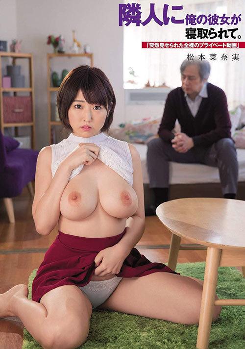 隣人に俺の彼女が寝取られて。「突然見せられた全裸のプライベート動画」 松本菜奈実