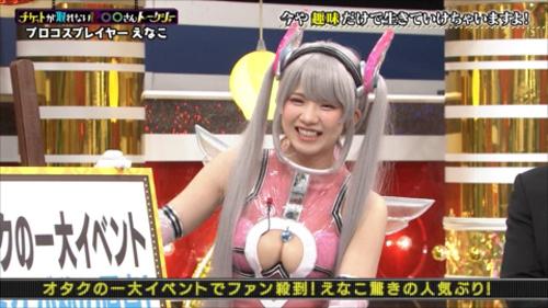 日本一コスプレイヤー・えなこさん、国民的アイドルを公開処刑wwwwww(※画像あり)