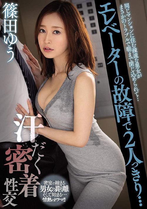 エレベーターの故障で2人っきり… 汗だく密着性交 篠田ゆう