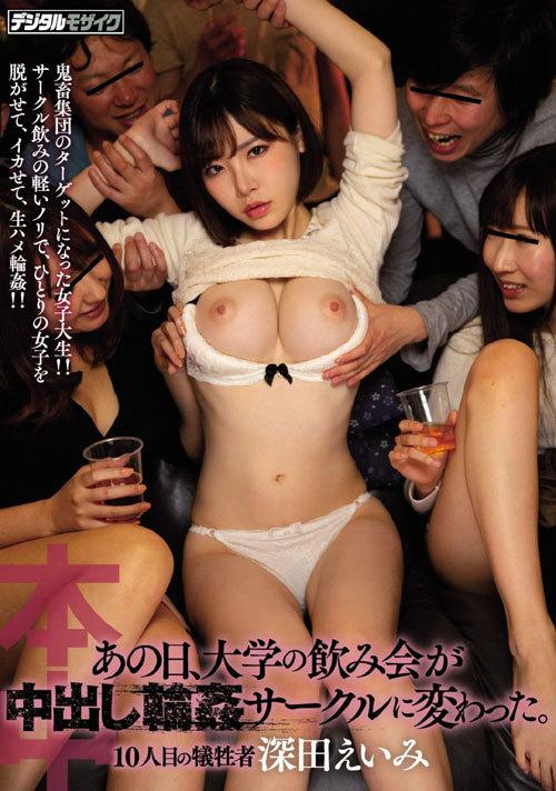 あの日、大学の飲み会が中出し輪姦サークルに変わった。 深田えいみ
