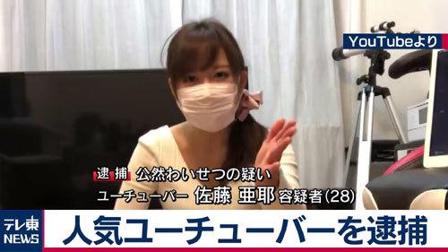 広瀬ゆうちゅーぶ逮捕!!!!
