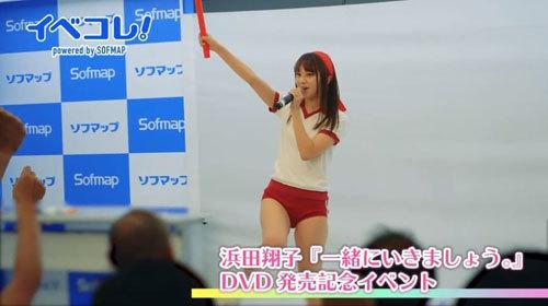 【浜田翔子】60作品目DVD「一緒にいきましょう。」の発売記念イベントにブルマー姿で降臨 #浜田翔子