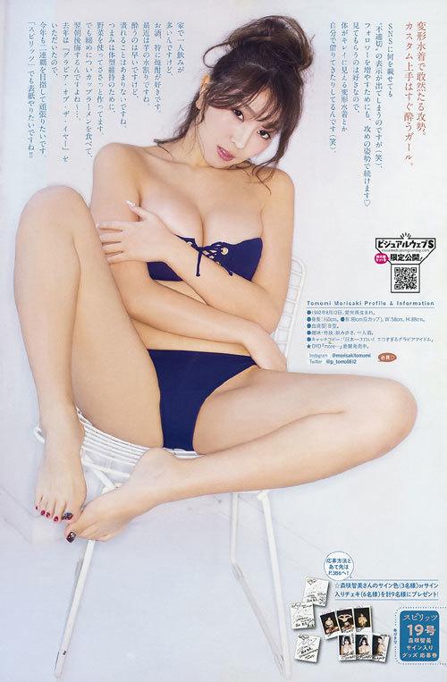 森咲智美エロ過ぎるお姉さんGカップおっぱい102