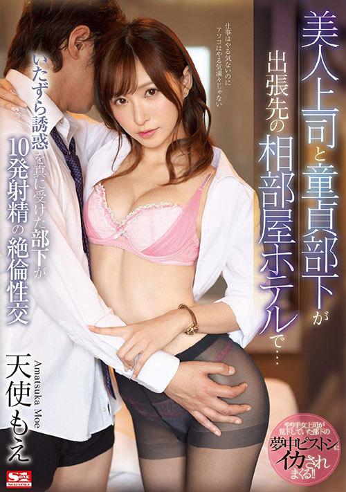 美人上司と童貞部下が出張先の相部屋ホテルで…いたずら誘惑を真に受けた部下が10発射精の絶倫性交 天使もえ