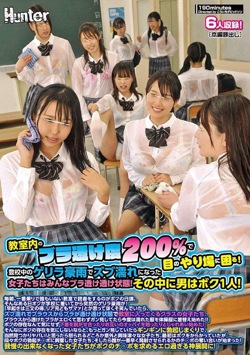 教室内のブラ透け度200%で目のやり場に困る!登校中のゲリラ豪雨でズブ濡れになった女子たちはみんなブラ透け透け状態!その中に男はボク1人…