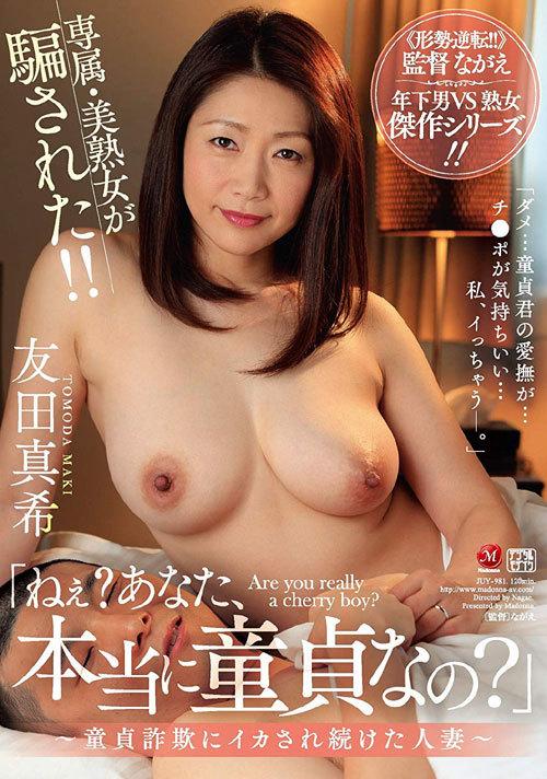 「ねぇ?あなた、本当に童貞なの?」~童貞詐欺にイカされ続けた人妻~ 友田真希