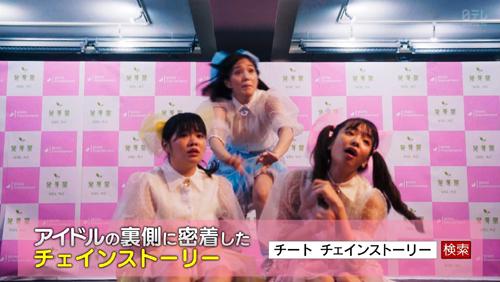 本田翼、新ドラマ「チート」でうっかりパンチラしてしまう!