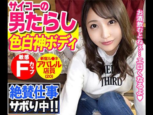 新宿で捕獲したFカップのショップ店員と仕事をサボって非日常デートへ。コテージで飲酒してキスからクンニ攻撃