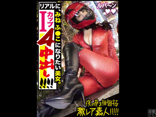 新宿で発見したIカップ爆乳のド変態お姉さんに密着。エッチな撮影会から暴走中出し