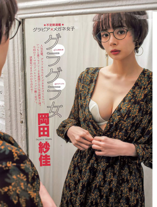 岡田紗佳モデルでプロ雀士Gカップのおっぱい87