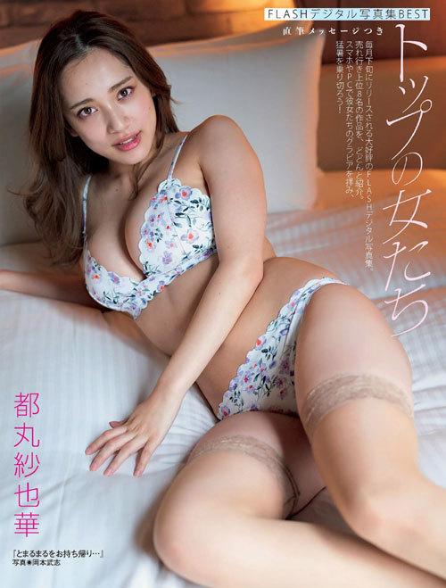 都丸紗也華Fカップのデカすぎる巨乳おっぱい21