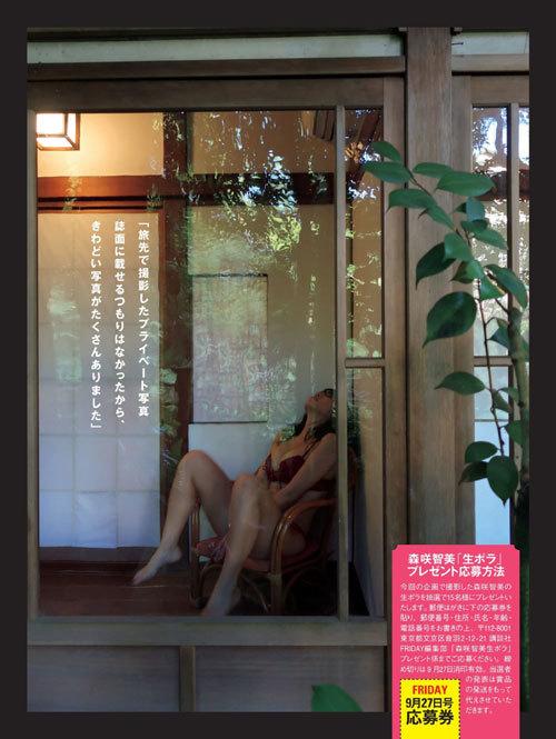 森咲智美Gカップの隠しきれない巨乳おっぱい112