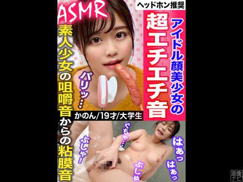 アイドル系美少女がえちえちな咀嚼音と粘膜音を立てるASMR作品。自らオナニーで大量の潮噴射