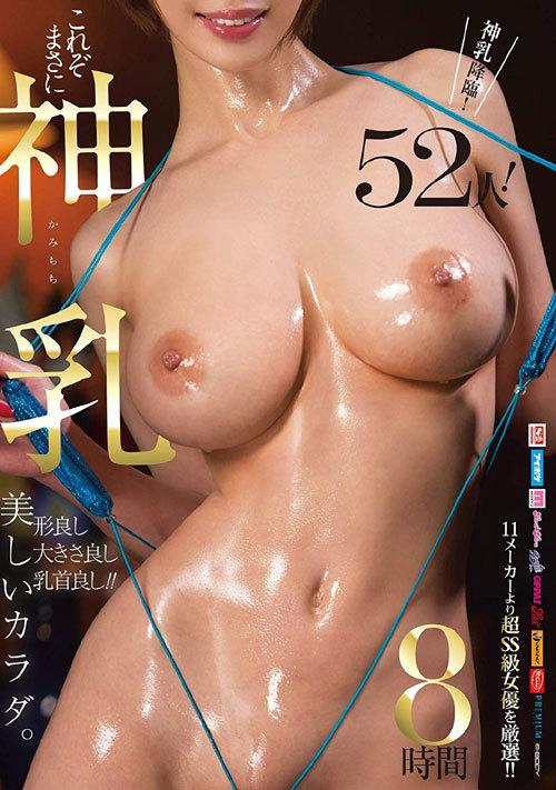 美しいカラダ。形良し大きさ良し乳首良し!! これぞまさに神乳8時間(RBB-175)