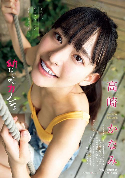 高崎かなみちゃんのロリ可愛いおっぱいの谷間1