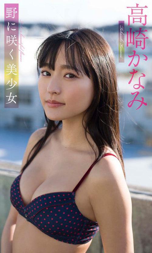 【デジタル限定】高崎かなみ写真集「野に咲く美少女」