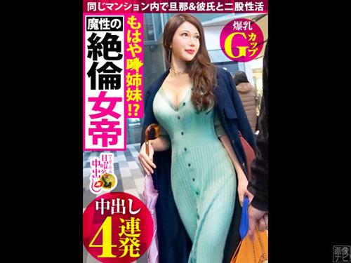 渋谷でセレブ系爆乳美女にインタビュー。旦那と住む同じマンションに彼氏を住まわせ二重生活中だという…