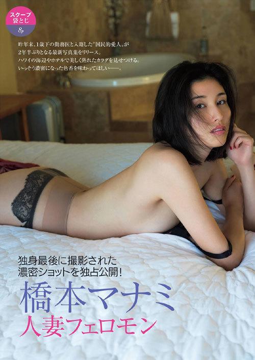 橋本マナミGカップおっぱいの人妻が妊婦さん84