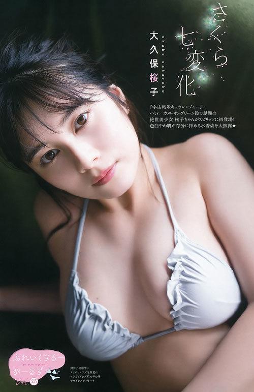 大久保桜子のビキニからこぼれそうなおっぱい30