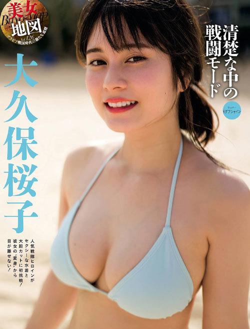 大久保桜子のビキニからこぼれそうなおっぱい35