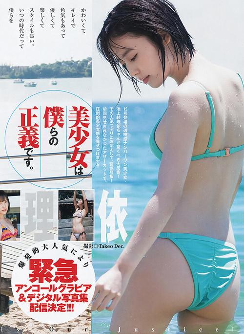 池上紗理依とか言う美少女の水着おっぱいがエロい!大反響グラビアで緊急アンコール!