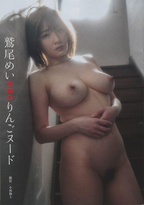 鷲尾めいヘアヌード!!(筧ジュン)