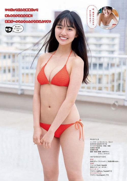 豊田ルナの現役女子高生の育ち過ぎなおっぱい10