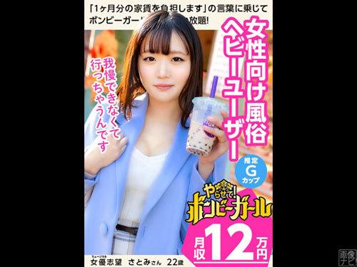 渋谷で推定Gカップのボンビーガールにインタビュー。劇団所属で女性向け風俗がやめられない…