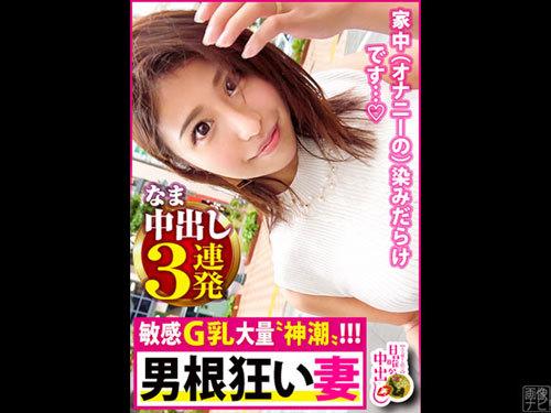 潮吹きオナニーのせいで部屋が染みだらけという29歳Gカップ妻。渋谷からご自宅へ訪問して中出し3連発