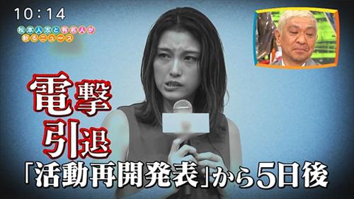 木下優樹菜さん、最新の盗撮写真がばら撒かれる…⇒2ch「これってノーブラ?」「オッパイ垂れすぎやろ」