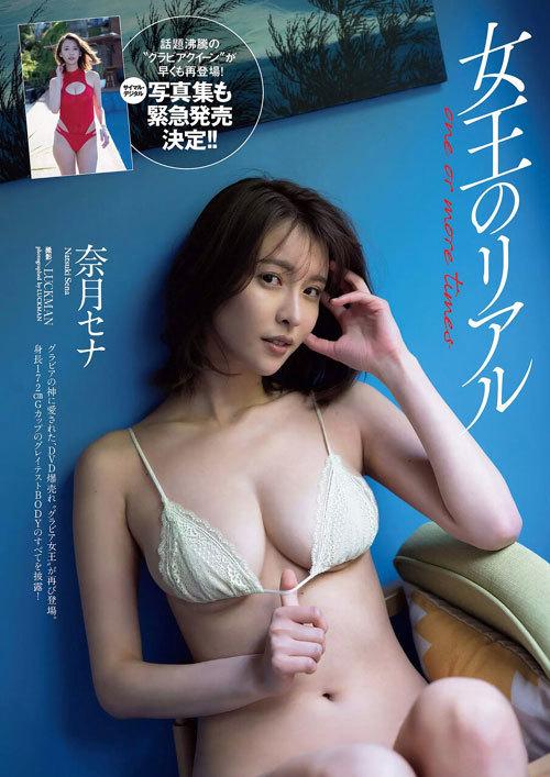 奈月セナGカップ美巨乳おっぱい夏の女神降臨9