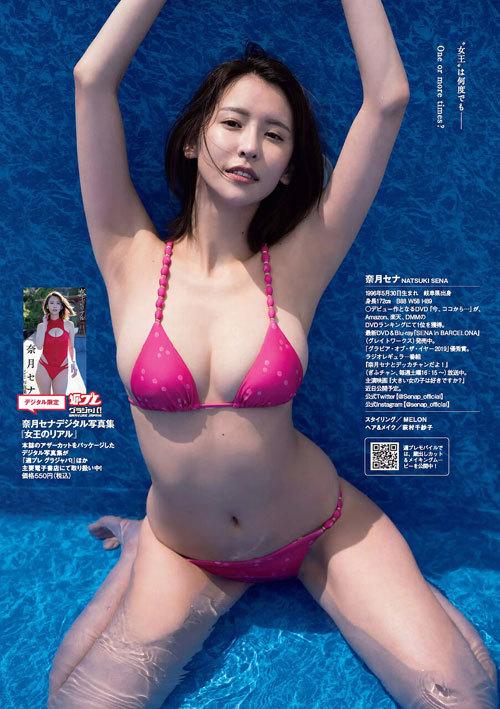 奈月セナGカップ美巨乳おっぱい夏の女神降臨14