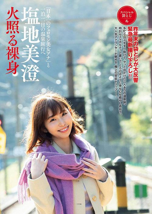 塩地美澄Gカップおっぱいを丸出しの女子アナ24