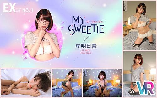 【VR】My Sweetie 2D/3D (マイ スウィーティ 2D/3D)18