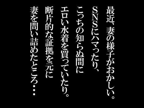 不倫セックスの一部始終を語りはじめた妻に鬱勃起が止まらなくなり…浮気なカラダを激しく責め立てながら妻に詫びを入れさせた話 篠田ゆう1