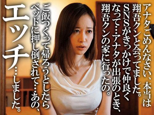 不倫セックスの一部始終を語りはじめた妻に鬱勃起が止まらなくなり…浮気なカラダを激しく責め立てながら妻に詫びを入れさせた話 篠田ゆう2