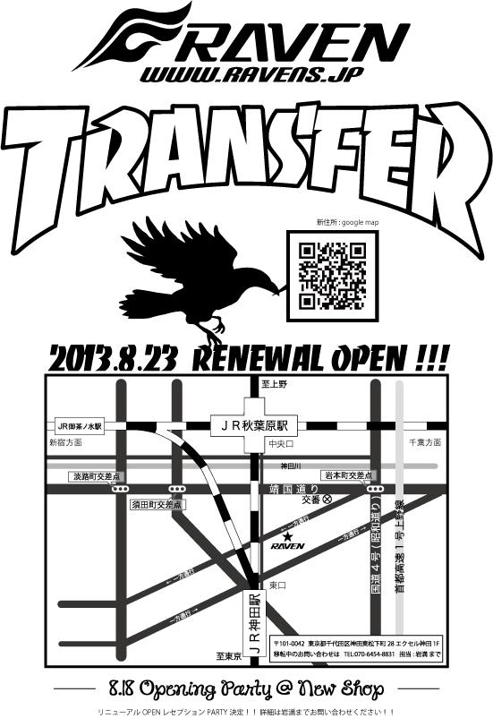 Renewal_flyer.jpg