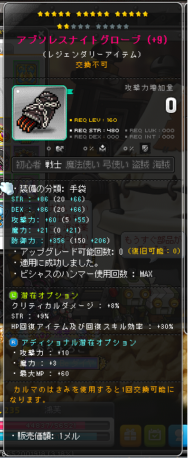 手袋0216