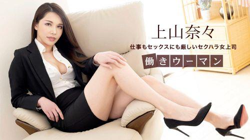 上山奈々 - 働きウーマン ~仕事もセックスにも厳しいセクハラ女上司~