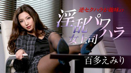 百多えみり - 逆セクハラが趣味の淫乱パワハラ女上司