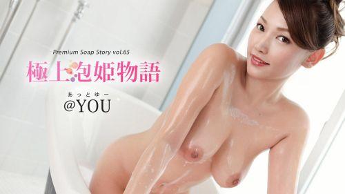 @YOU - 極上泡姫物語 Vol.65