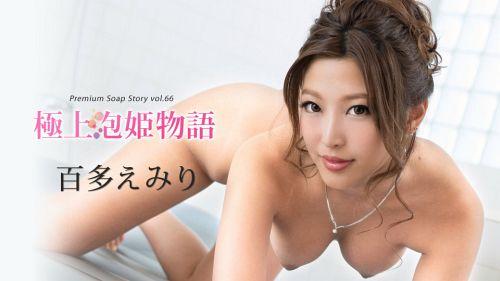 百多えみり - 極上泡姫物語 Vol.66