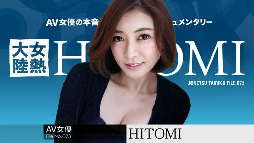 HITOMI - 女熱大陸 File.073