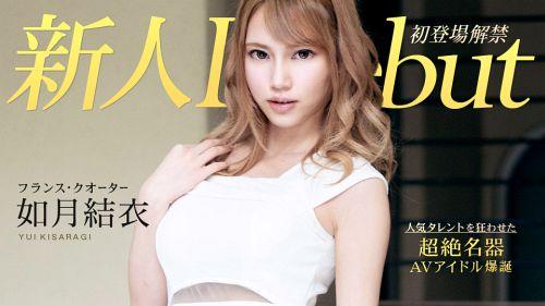 如月結衣 - Debut Vol.54 ~超イキ体質のスレンダー巨乳美女と中出し~