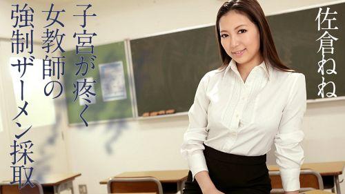 佐倉ねね - 子宮が疼く女教師の強制ザーメン採取
