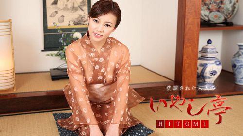 HITOMI - 洗練された大人のいやし亭 ~絶倫女将がゲスエロご奉仕致します~
