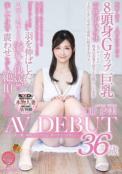 その顔、身体、ピュアな心。君のすべては美しい。 三浦歩美 36歳 AV DEBUT