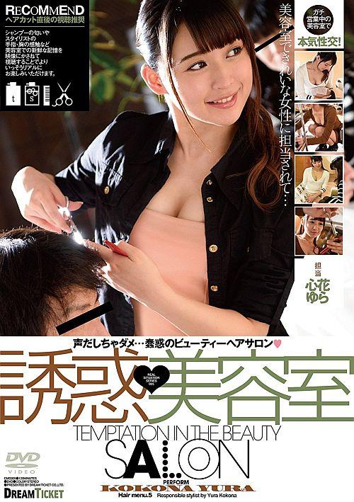 誘惑◆美容室 心花ゆら